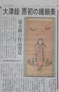 大津絵 新聞